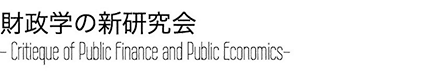 財政学の新研究会 -Critique of Public Finance and Public Economics -